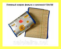 Пляжный коврик фольга с соломкой 150х180, коврик для пляжа, соломенный коврик