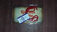 Израильская красная нить от сглаза - шерстяная. (Оберег на руку). ОРИГИНАЛ (с молитвой)