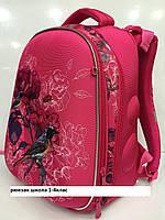 Школьные рюкзаки А-35