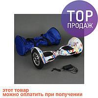 """Гироскутер гироборд Bluetooth А 8-5 / 772-А8-5 Classic 10""""/ транспорт для перемещения"""
