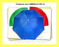 Пляжный зонт UMBRELLA 200 cm, зонт для пляжа, зонт для отдыха