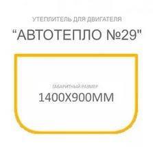 "Автоодеяло ""Автотепло"" №29 (1200 град.)"