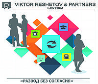 Развод в Украине без согласия одного из супругов