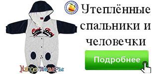 Велюровый спальник и накидка с капюшоном для малыша Возраст: 3,6,9 месяцев (5736-2) - фото 1