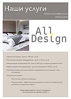 Дизайн и визуализация интерьеров
