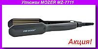 PRO MOZER MZ-7711 Гафрэ,Профессиональный утюжок гофре!Акция
