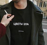 Свитшот Цветы Зла Спутник 1985