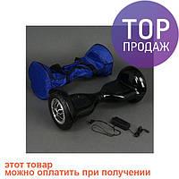 """Гироскутер гироборд Bluetooth А 8-2 / 772-А8-2 Classic 10"""" / транспорт для перемещения"""