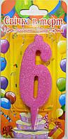 Свеча цифра на торт розовая 6