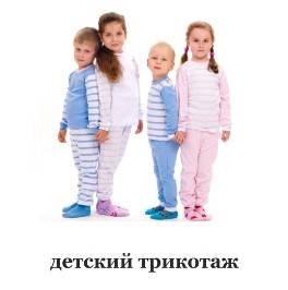 Детский трикотаж Украина
