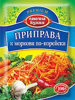 "Приправа ""К Морковке По-Корейски"" 25г"