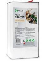 """Средство для удаления пятен Grass """"Antigraffiti"""", 5 кг."""