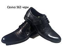 Туфли мужские классические  натуральная кожа черные на шнуровке  (563 чк)