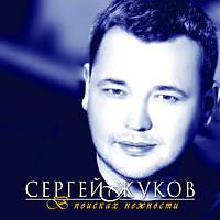 CD диск .Сергей Жуков – В поисках нежности
