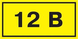 "Самоклеящаяся этикетка: 40х20 мм, символ ""12В"""