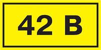"Самоклеящаяся этикетка: 40х20 мм, символ ""42В"""