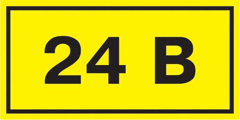 "Самоклеящаяся этикетка: 90х38 мм, символ ""24В"""