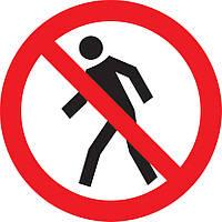 "Самоклеящаяся этикетка: Ф180мм ""Проход запрещен"""