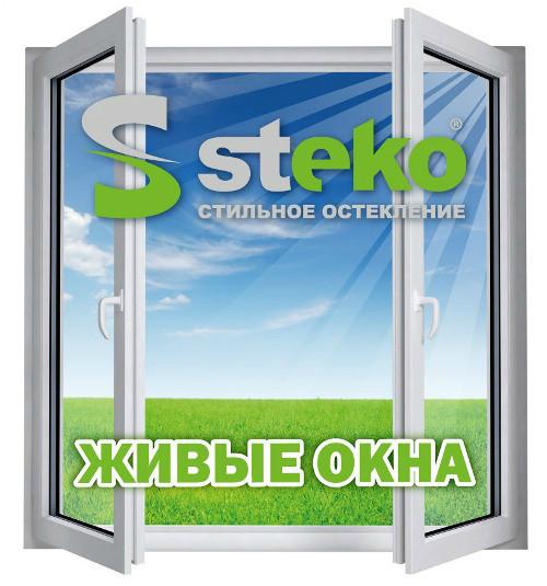 Металлопластиковые конструкции Steko