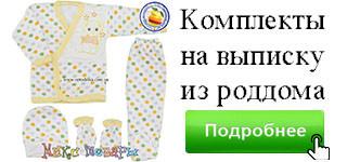Крестильный набор для девочки Размер: 0-3 месяца (20038-1) - фото 2