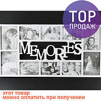 Фоторамка Memories / Рамки для фото