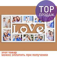 Фоторамка Love / Рамки для фото