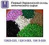 Полиэтилен высокого давления марок 10803-020, 15313-003, 15813-020