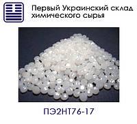 Полиэтилен низкого давления (высокой плотности) ПЭ2НТ76-17