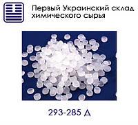 293-285 Д Полиэтилен низкого давления (высокой плотности)