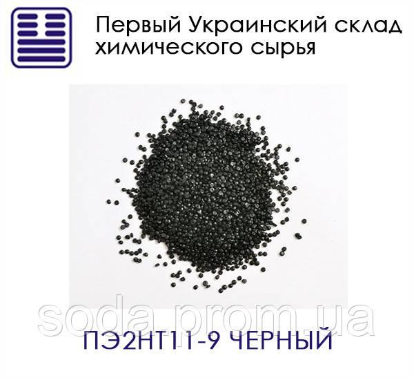 ПЭ2НТ11-9 черный Полиэтилен низкого давления (высокой плотности)