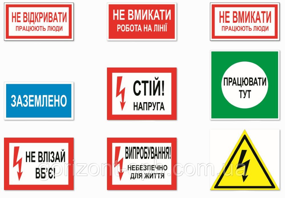 Плакаты электробезопасность категории серверная группа по электробезопасности