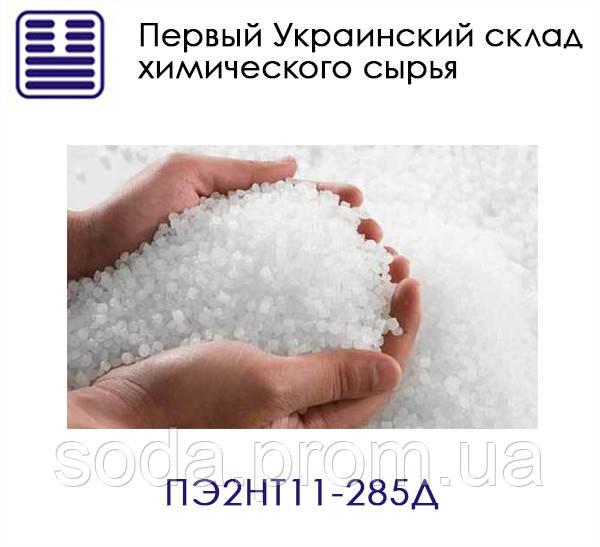 ПЭ2НТ11-285Д Полиэтилен низкого давления (высокой плотности)