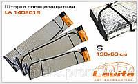 Шторка солнцезащитная Lavita LA 140201S
