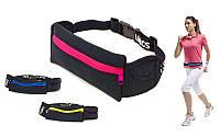 Ремень-сумка спортивная (поясная) для бега и велопрогулки FB-5086 (полиэстер, цвета в ассортименте)