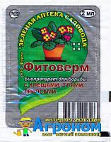 Инсекто-аккарицид Фитоверм 2 мл
