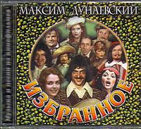 CD диск. Максим Дунаевский. Избранное