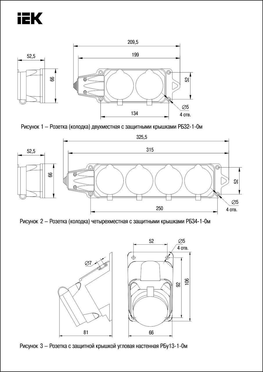 7c06de9abc9d ... РБ32-1-0м Розетка (колодка) двухместная с защитными крышками ОМЕГА IP44,