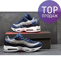 Мужские кроссовки Nike Air Max 95, пресс кожа + замша, синие с серым / кроссовки мужские Найк Аир Макс 95