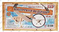 Конструктор деревянный «Самолет»