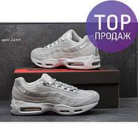 Мужские кроссовки Nike Air Max 95, пресс кожа + замша, серые / кроссовки мужские Найк Аир Макс 95, стильные