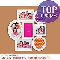 Фоторамка Семейная на 7 фото Белая / Рамки для фото