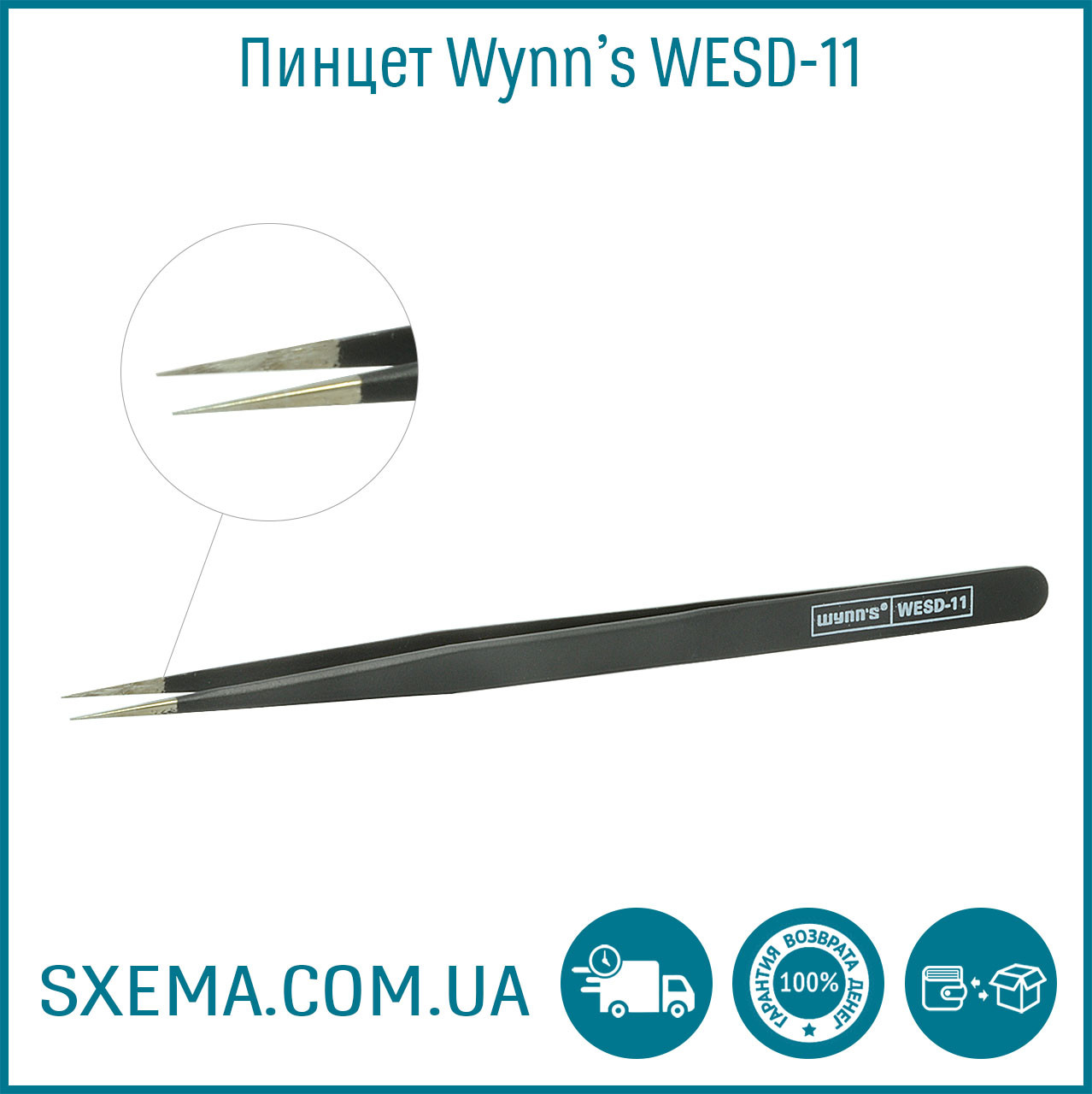 Пинцет Wynns WESD-11 прямой острый 140мм