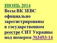 Весы ВК ЗЕВС официально зарегистрированы в гос реестре СИТ Украины