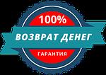 ГАРАНТИЯ - ВОЗВРАТ