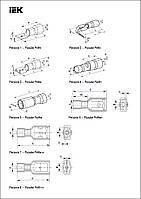 Разъем РпИп2-5-0,8 плоский (20 шт) ИЭК, фото 1