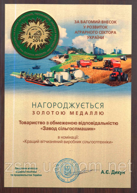 Завод сельхозмашин снова победил на выставке и второй год под ряд признан лучшим отечественным производителем сельхозтехники