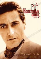 DVD-диск Хрещений батько: Частина 2 (А. Пачіно) (США, 1974)