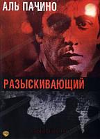 Разыскивающий (DVD) США, Германия (1980)