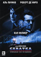 Схватка (DVD) США (1995)