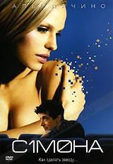 DVD-диск Симона (А. Пачіно) (США, 2002)